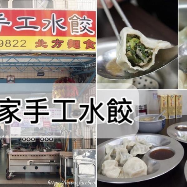 台北市 餐飲 麵食點心 萬家手工水餃