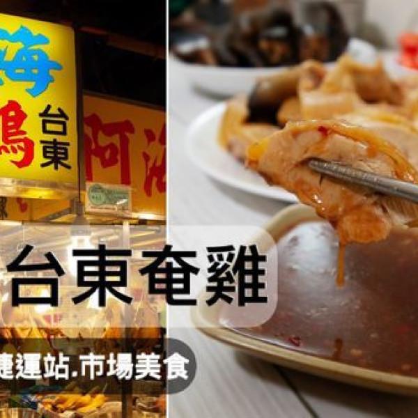 新北市 餐飲 夜市攤販小吃 阿海台東奄雞