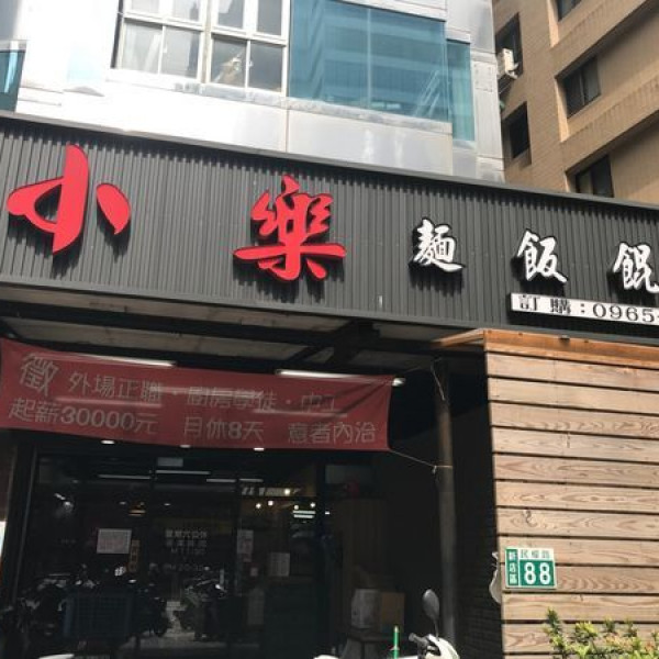 新北市 餐飲 中式料理 小樂精緻麵食館 民權店