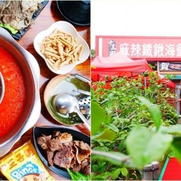台中市 餐飲 中式料理 十三涮四川料理