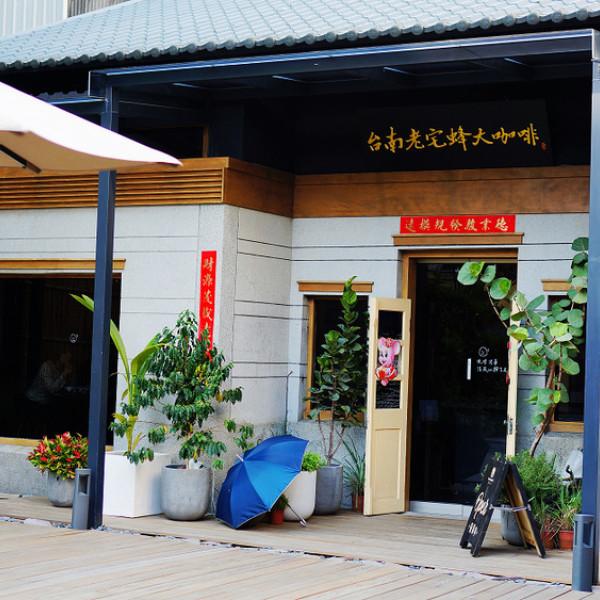 台南市 餐飲 咖啡館 台南老宅蜂大咖啡