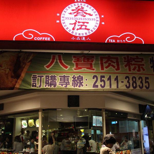 台北市 美食 餐廳 中式料理 台菜 參伍小品達人