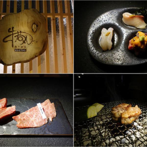 台北市 餐飲 燒烤‧鐵板燒 燒肉燒烤 牛若丸和牛割烹