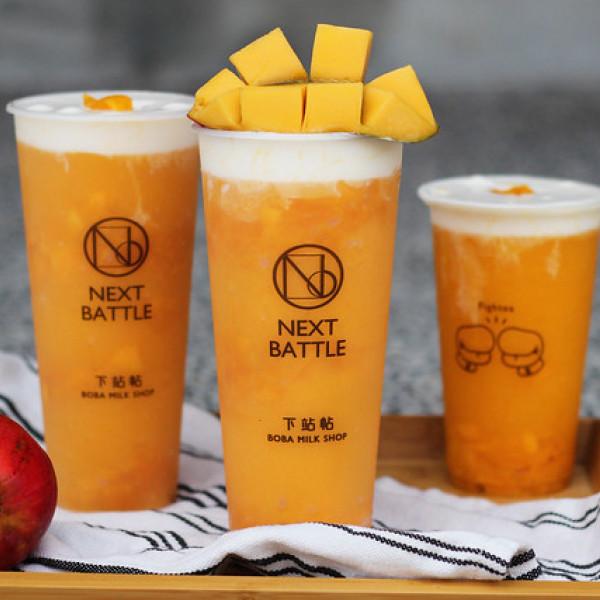 彰化縣 餐飲 飲料‧甜點 飲料‧手搖飲 下站帖NEXTBATTLE