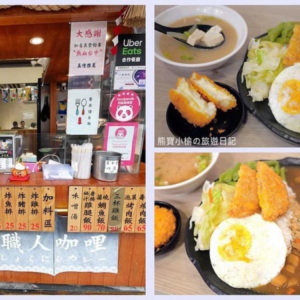 台中市 餐飲 台式料理 極 職人咖哩 (大里店)