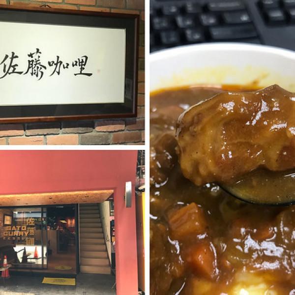 台北市 餐飲 日式料理 其他 佐藤咖哩 Sato Curry 西門店