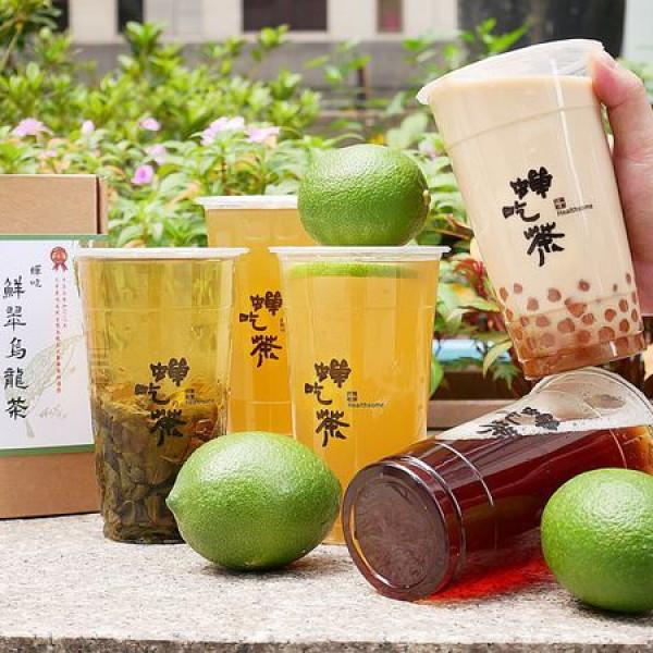 台北市 餐飲 飲料‧甜點 飲料‧手搖飲 蟬吃茶
