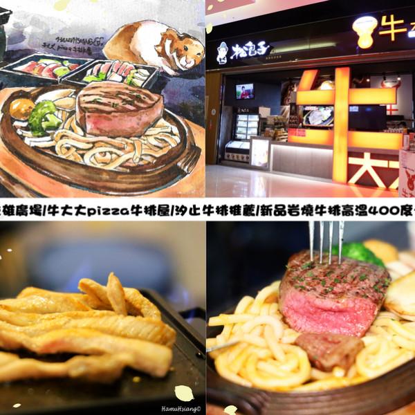 新北市 餐飲 牛排館 牛大大PIZZA牛排屋(汐止店)