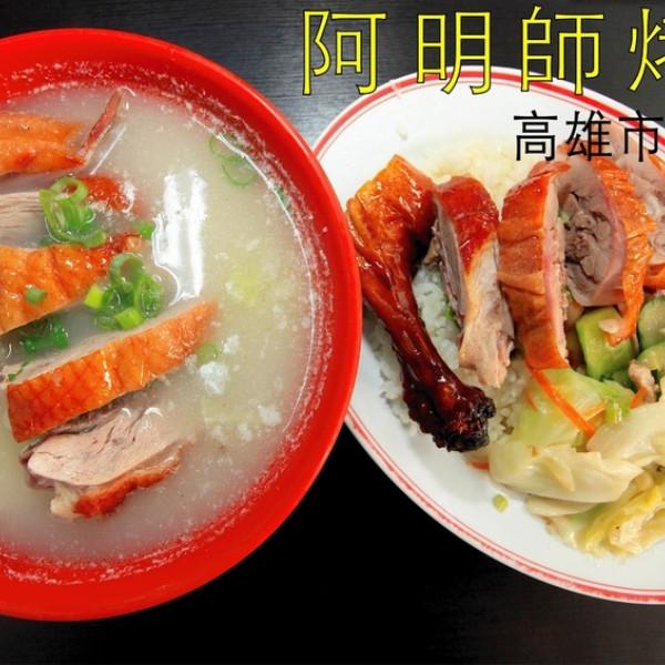 高雄市 餐飲 台式料理 阿明師烤鴨