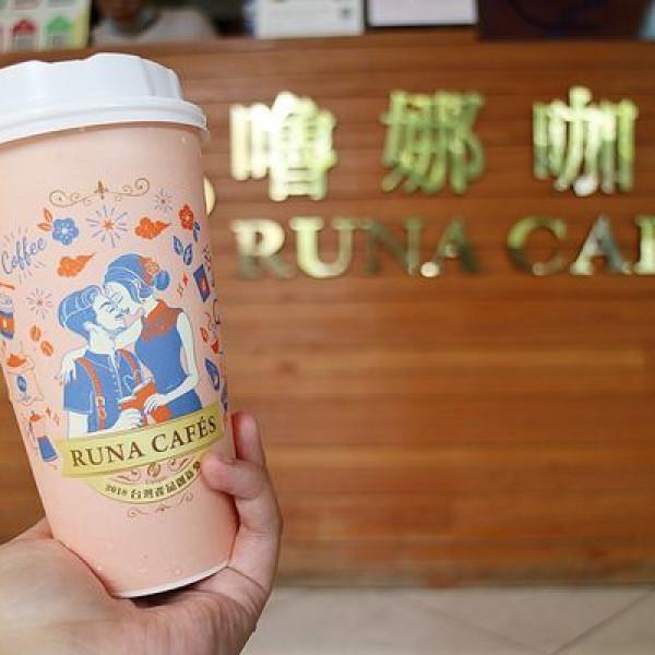 高雄市 餐飲 咖啡館 嚕娜咖啡(文化旗艦店)