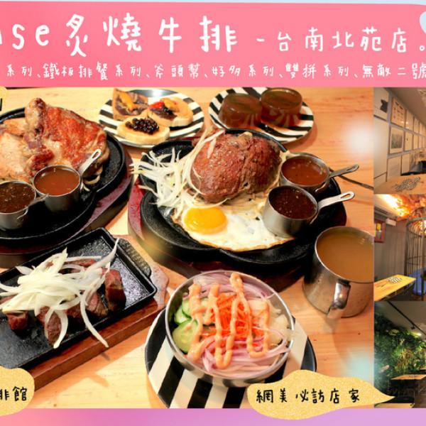 台南市 餐飲 牛排館 19House炙燒牛排-台南北苑店