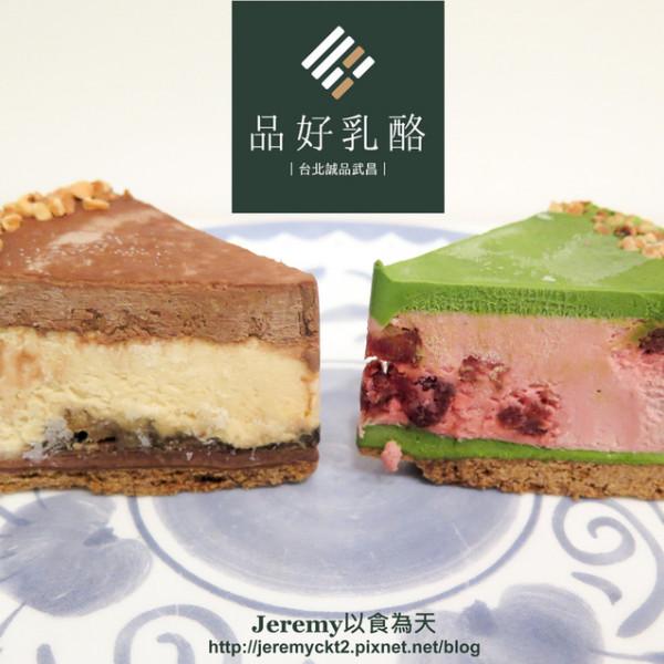台北市 餐飲 飲料‧甜點 甜點 品好乳酪蛋糕 台北誠品武昌店