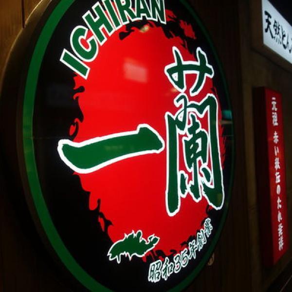 台北市 餐飲 日式料理 拉麵‧麵食 一蘭拉麵台北別館(二店)