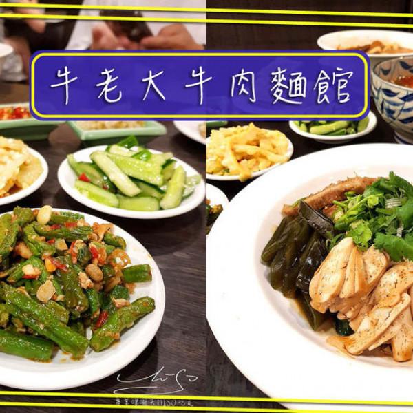 台北市 餐飲 麵食點心 牛老大牛肉麵館