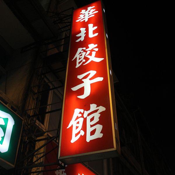 台北市 美食 餐廳 中式料理 麵食點心 華北餃子館