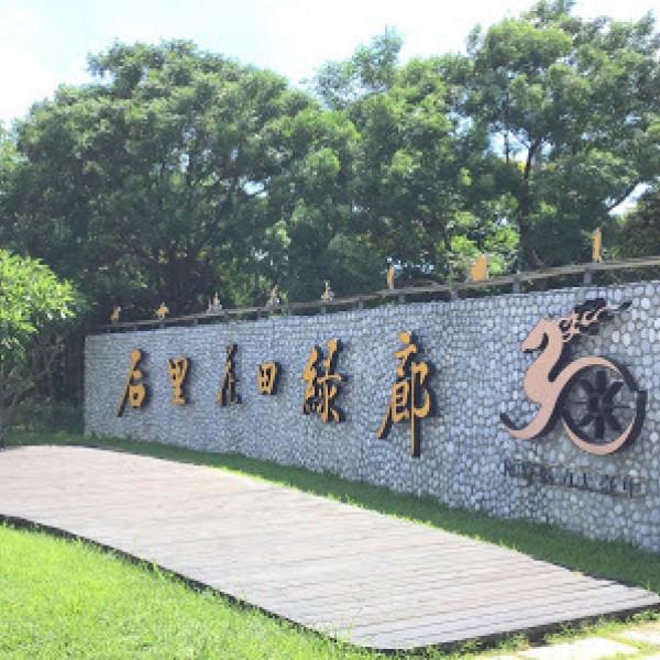 台中市 觀光 觀光景點 后里花田綠廊