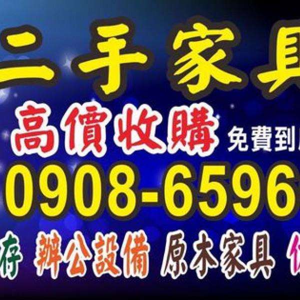 新北市 餐飲 咖啡館 台北全新中古傢俱家電賣場 0908-659666