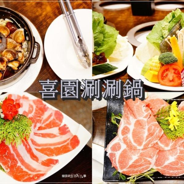 新北市 餐飲 鍋物 火鍋 喜園涮涮鍋-新莊店