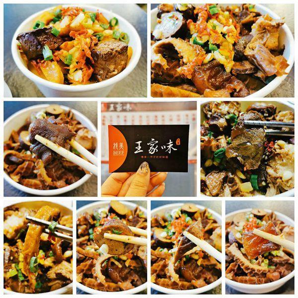 台北市 餐飲 夜市攤販小吃 我美 王家味
