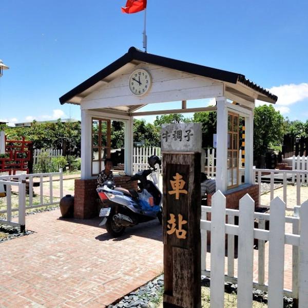 台南市 觀光 觀光景點 牛稠子車站