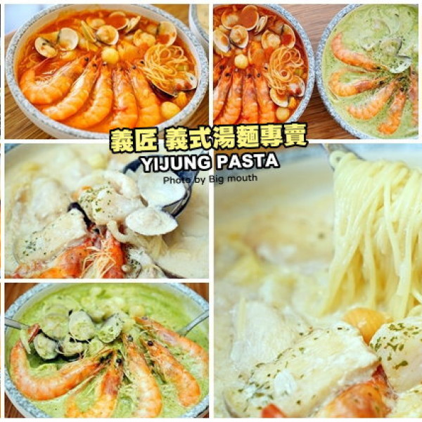 桃園市 餐飲 義式料理 義匠義式湯麵專賣(藝德店)