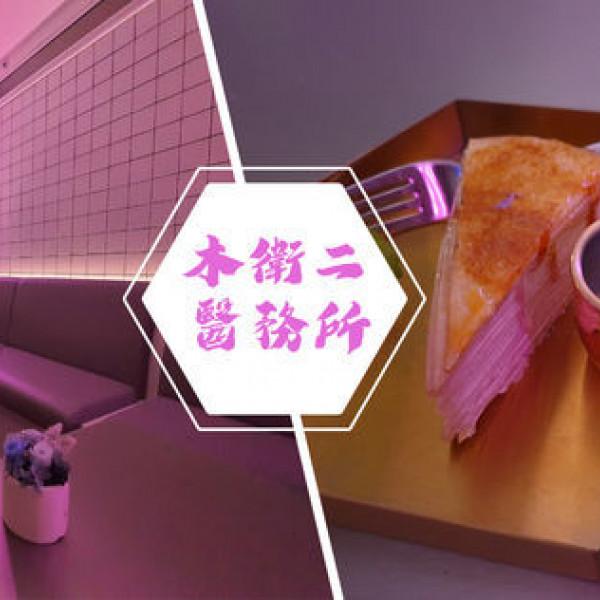 台北市 餐飲 餐酒館 木衛二醫務所