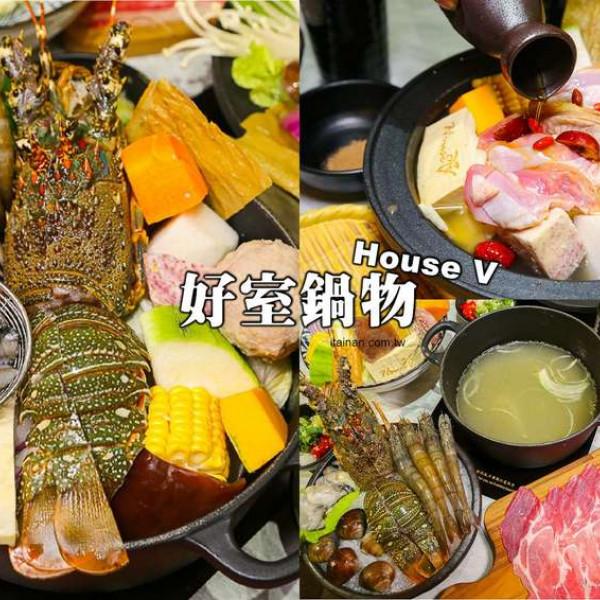 台南市 餐飲 鍋物 火鍋 House V 好室鍋物-台南育樂店