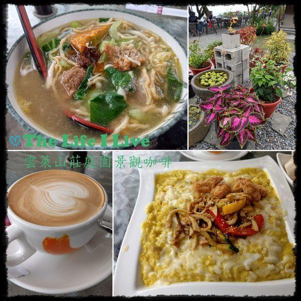 台南市 觀光 觀光景點 雲萊山莊庭園景觀咖啡