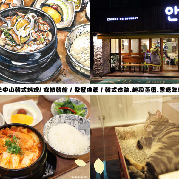 台北市 餐飲 韓式料理 安妞韓館안녕