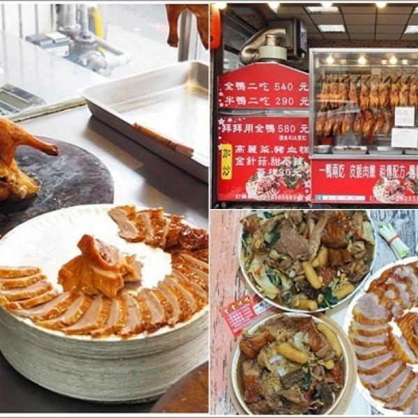 桃園市 餐飲 台式料理 金豐烤鴨