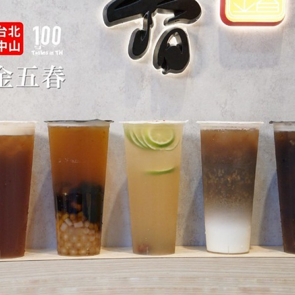 台北市 餐飲 飲料‧甜點 飲料‧手搖飲 金五春|Golden Spring 5