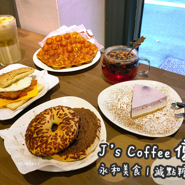 新北市 餐飲 咖啡館 J's Coffee