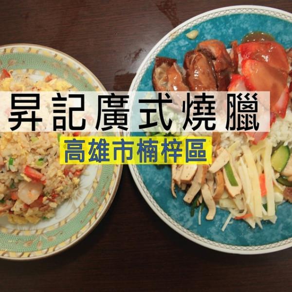 高雄市 餐飲 台式料理 昇記廣式燒臘