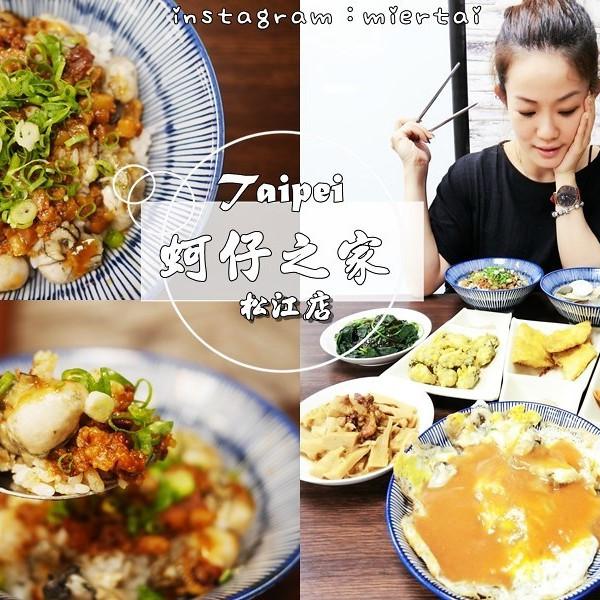 台北市 餐飲 台式料理 蚵埕-外傘頂洲蚵仔之家-松江店