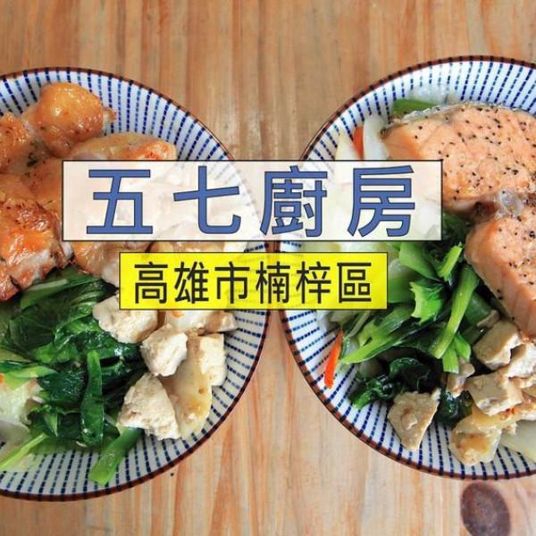 高雄市 餐飲 台式料理 五七廚房