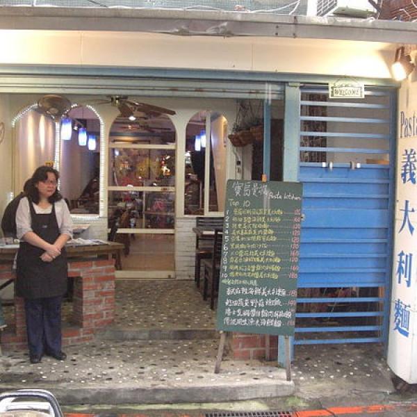 台北市 美食 餐廳 中式料理 麵食點心 寶島曼波pasta