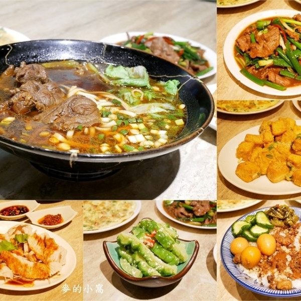 桃園市 餐飲 台式料理 大饕客麵飯館