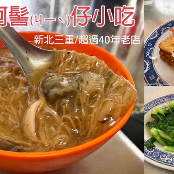 新北市 餐飲 台式料理 阿髻仔小吃店