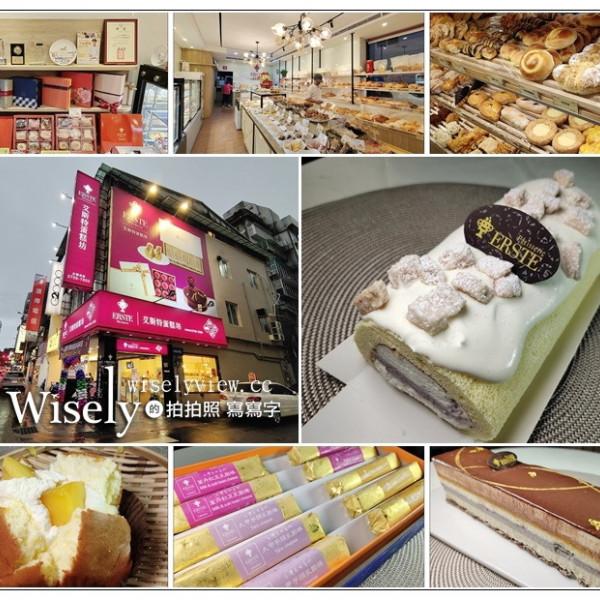 台北市 餐飲 糕點麵包 台北大安。ERSTE Pâtisserie 艾斯特烘焙