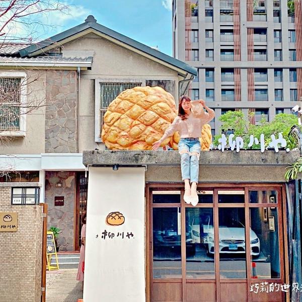 台中市 餐飲 糕點麵包 柳川 や(三代店)
