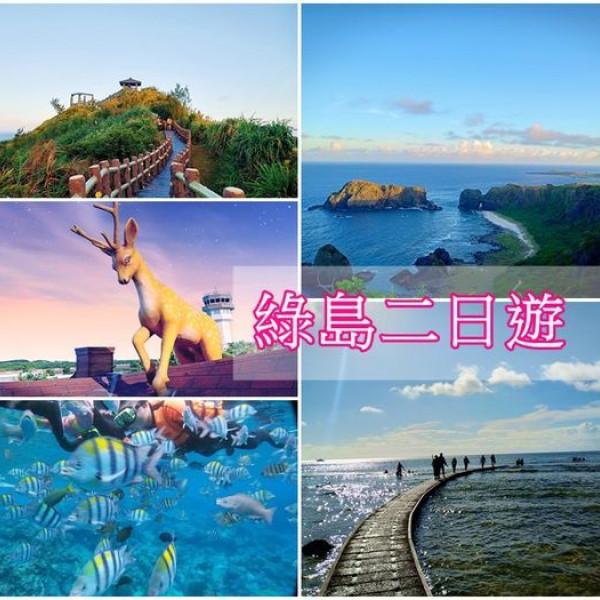 台東縣 觀光 觀光景點 台東綠島套裝行程