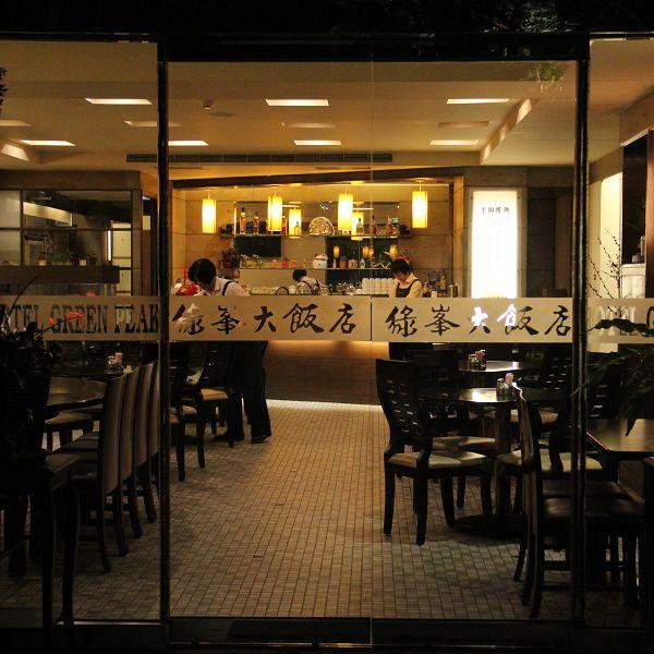 台北市 美食 餐廳 中式料理 台菜 綠峰大飯店
