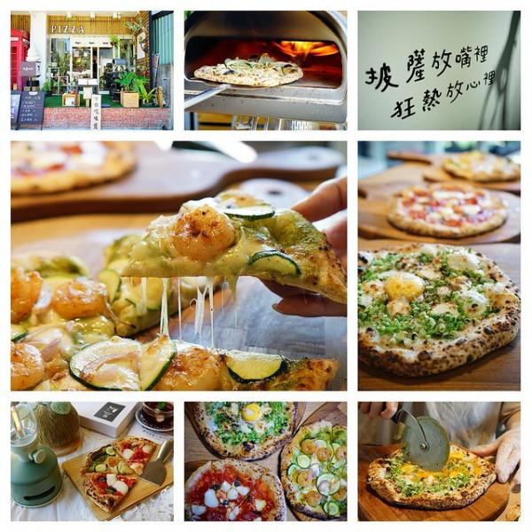 台中市 餐飲 義式料理 披薩狂熱pizzamania