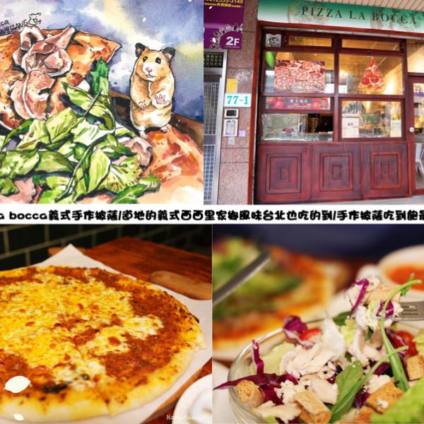台北市 餐飲 義式料理 La bocca義式手作披薩