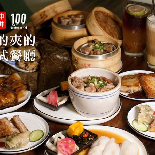 台中市 餐飲 港式粵菜 蒸的夾的港式餐廳