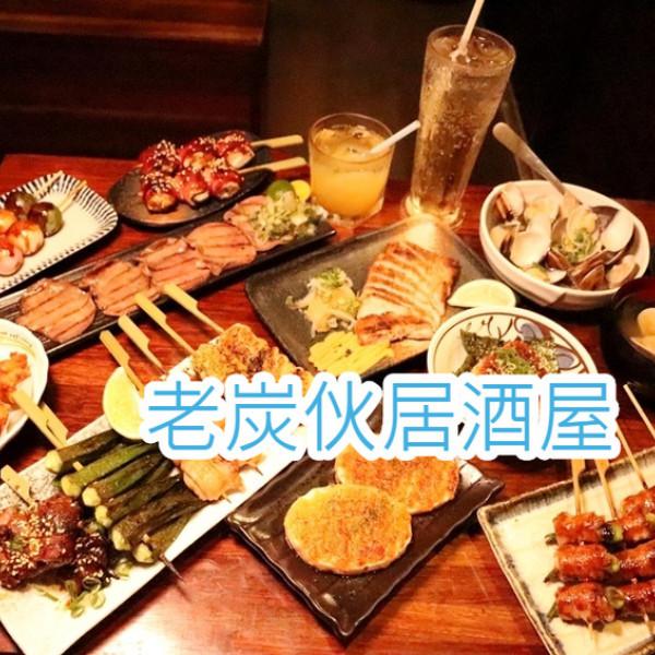 台北市 餐飲 日式料理 燒烤‧串燒 老炭伙居酒屋