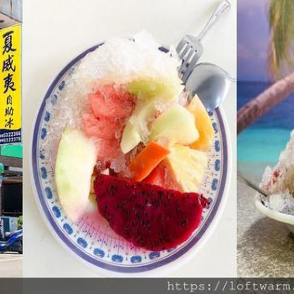 新竹市 餐飲 飲料‧甜點 冰店 夏威夷冰城