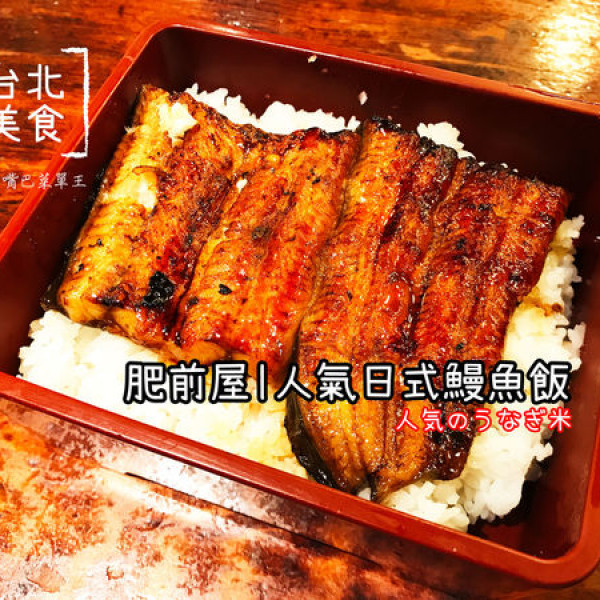 台北市 美食 餐廳 異國料理 日式料理 肥前屋