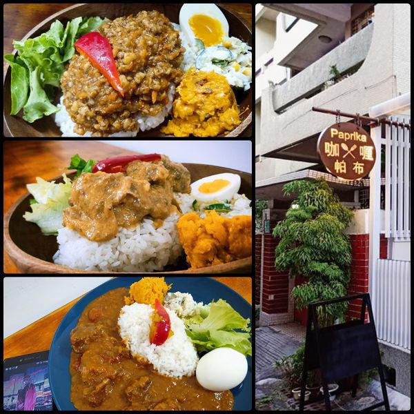 台南市 餐飲 日式料理 台南安平老街【帕布咖喱/Paprika】