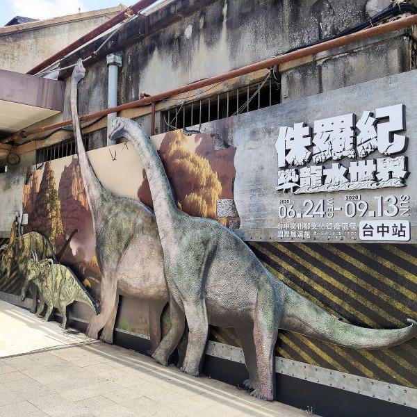 台中市 觀光 博物館‧藝文展覽 侏羅紀X恐龍水世界